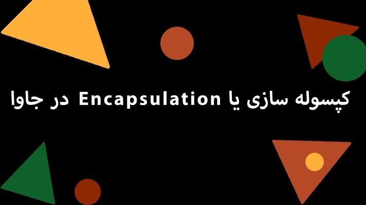 کپسوله سازی یا همان Encapsulation در جاوا