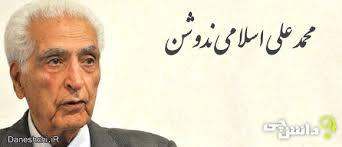 مردی که هیچ گاه ایران را فراموش نمی کند