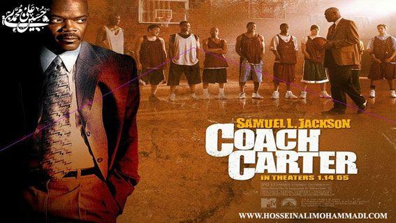 یازده نقطه قوت و درس یادگیری کوچینگ و رهبری از فیلم کوچ کارتر Coach Carter