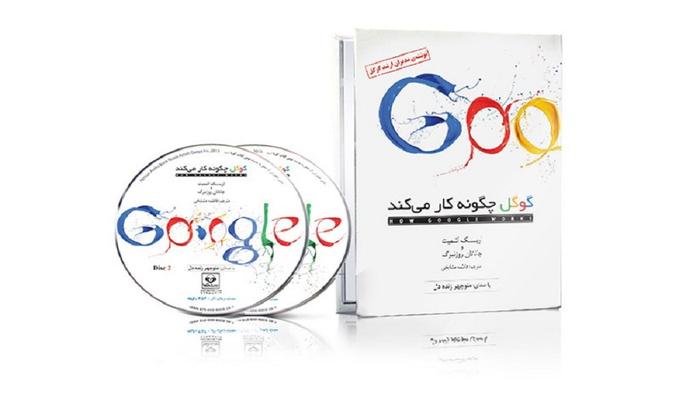 خلاصه کتاب گوگل چگونه کار میکند ،اثراریک امرسون اشمیت، جاناتان روزنبرگ