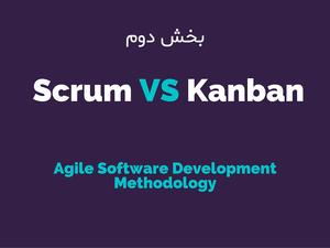 مقایسه فرآیند مدل Scrum با Kanban (بخش دوم - بررسی Kanban)