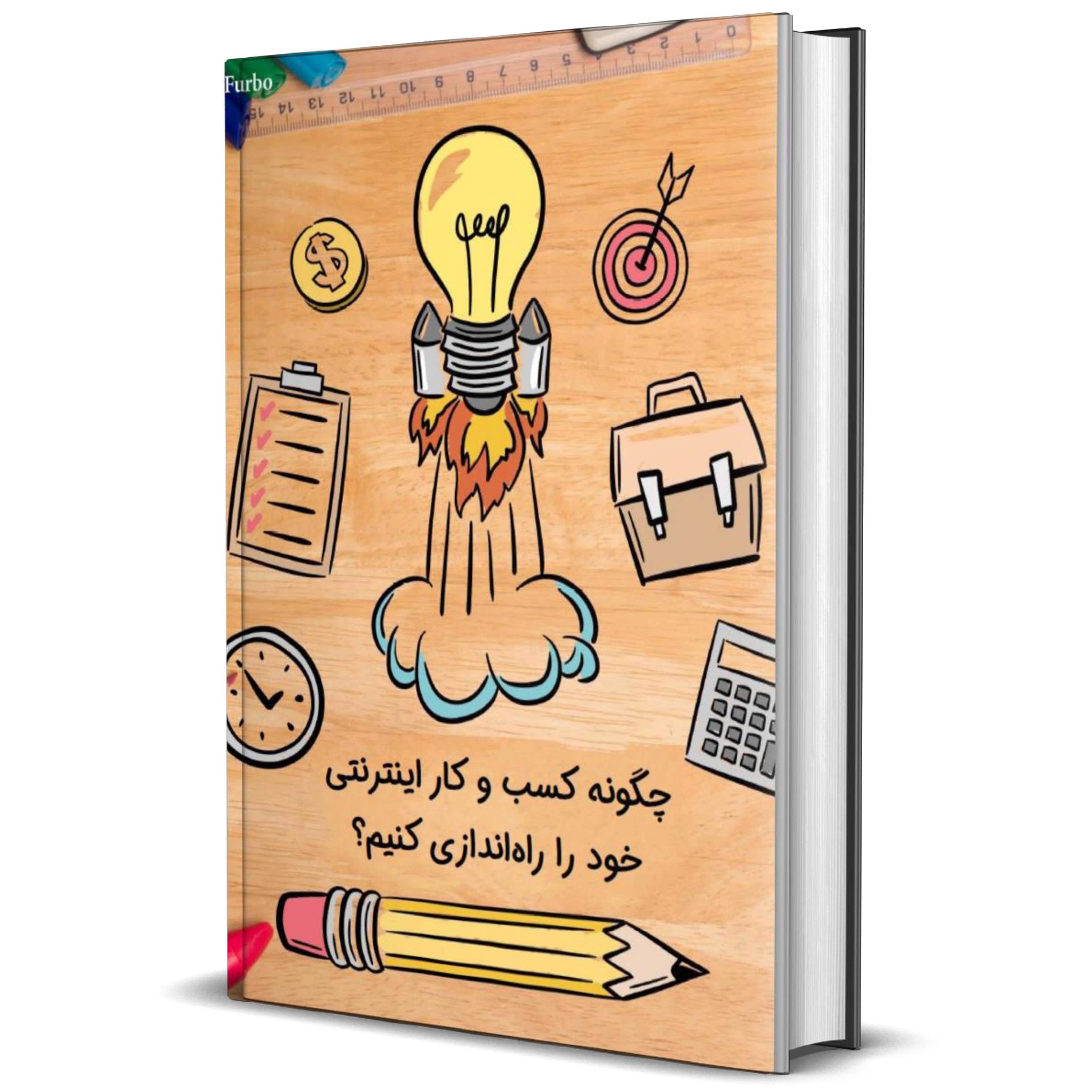 کتاب الکترونیک چگونه کسب و کار اینترنتی خود را راهاندازی کنیم؟ - رضا توکلی