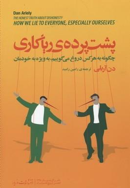 طرح روی جلد نسخه فارسی کتاب