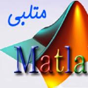 Matlabi متلبی