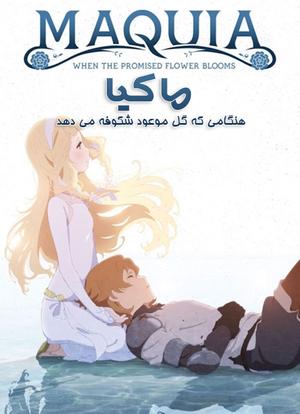 معرفی 3 تا از برترین انیمه ها با دوبله فارسی.