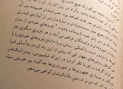بحرانِ خطِ فارسی