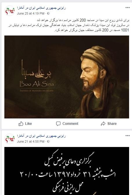 استقبال رایزنی فرهنگی ایران در آنکارا از ترک نامیدن ابنسینا