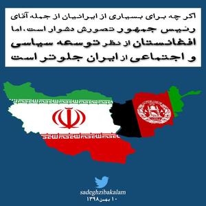 اتفاقا دموکراسی در افغانستان پیشرفتهتر از ایران است