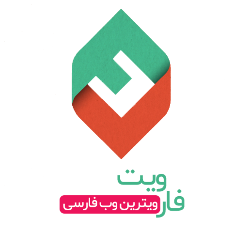 فارویت :: ویترین وب فارسی