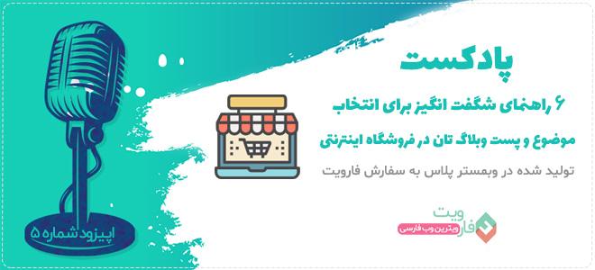 6 راهنمای مهم برای انتخاب موضوع و پست وبلاگ در فروشگاه اینترنتی (+پادکست)