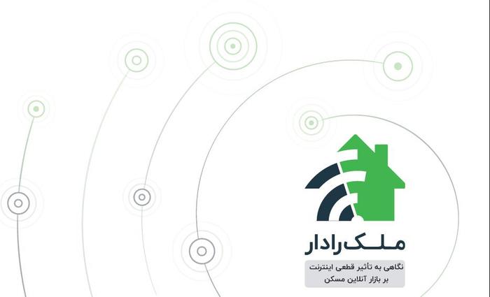 گزارش تأثیر قطعی اینترنت بر بازار آنلاین مسکن