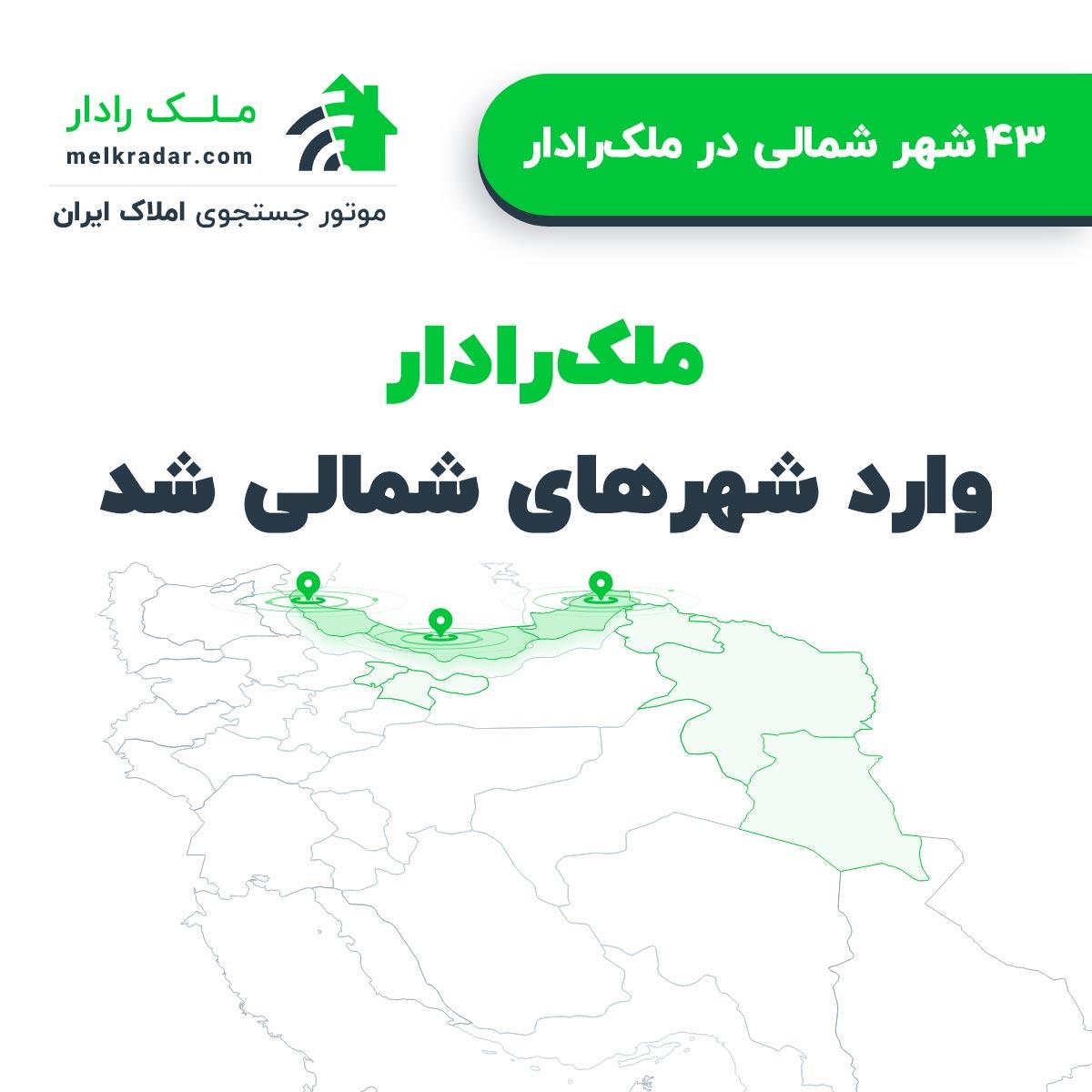 ملک رادار سرویس های خود برای شهروندان متقاضی ملک و مشاورین املاک در شمال کشور را راه اندازی کرد