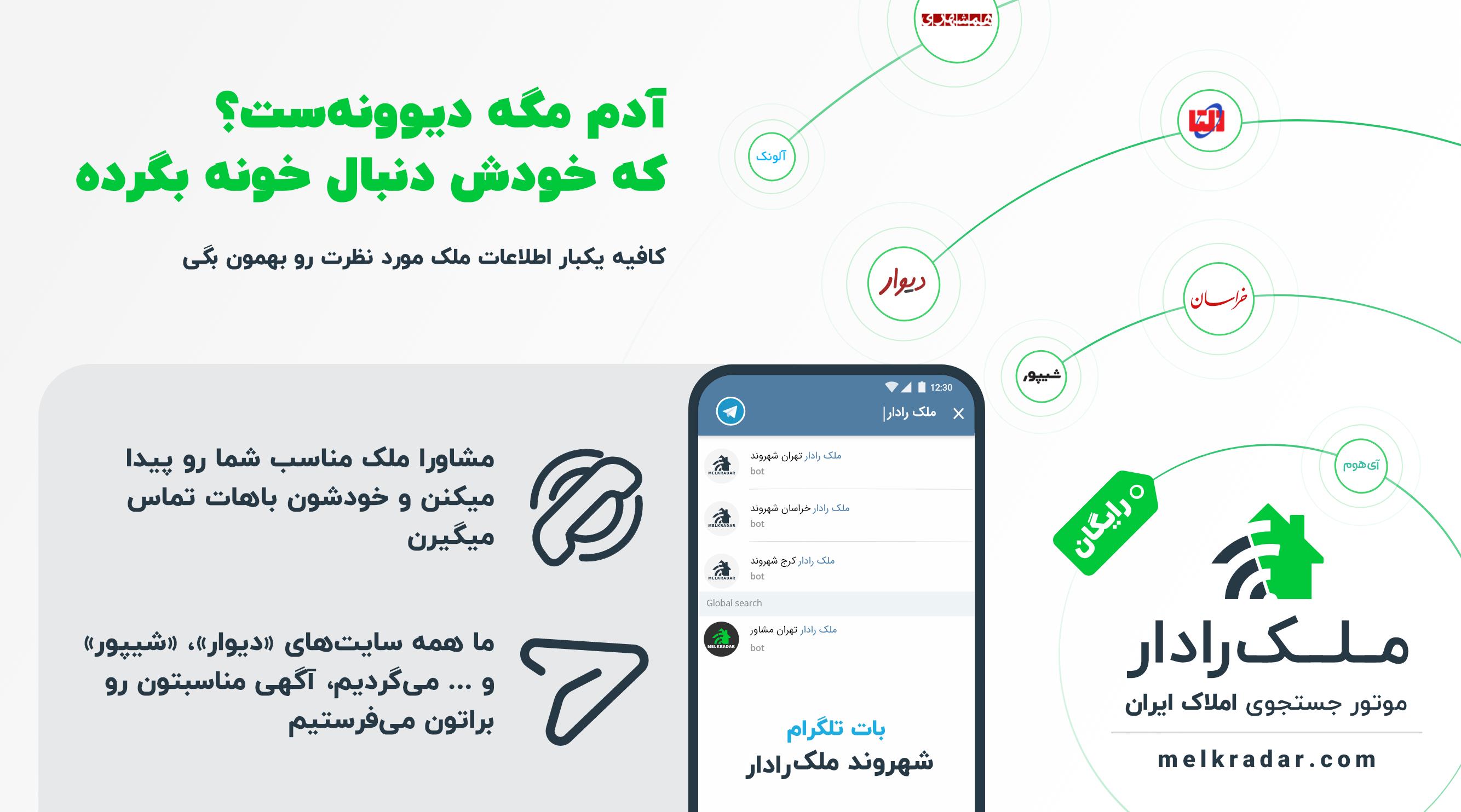 بات تلگرامی شهروندان ملک رادار