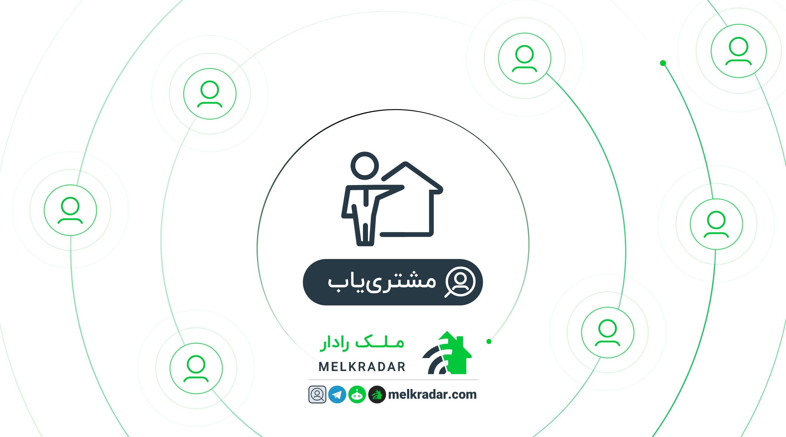 سرویس مشترییاب ملکرادار به شما کمک میکند راحتتر و سریعتر ملک مدنظرتون رو پیدا کنید.