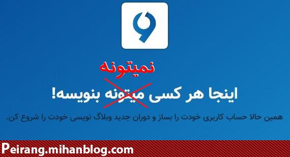 بگذارید ایرانی ها هم بنویسند!