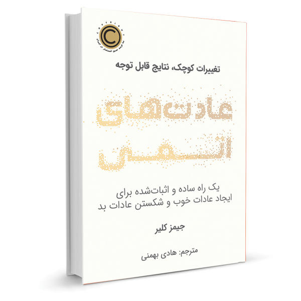 معرفی کتاب عادت های اتمی