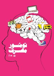 تومور مصرف