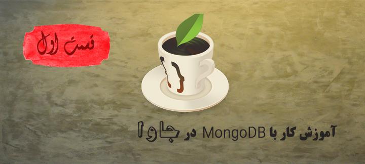 کار با MongoDB در جاوا (اتصال + CRUD) - قسمت اول