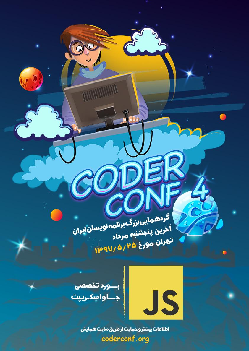 برگزاری چهارمین همایش Coder Conf با بورد تخصصی جاوااسکریپت