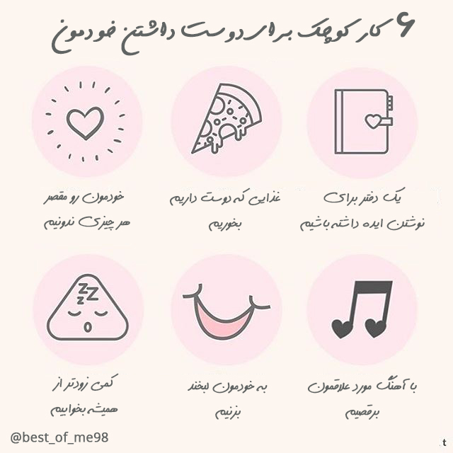 6 کار کوچک برای دوست داشتن خودمون