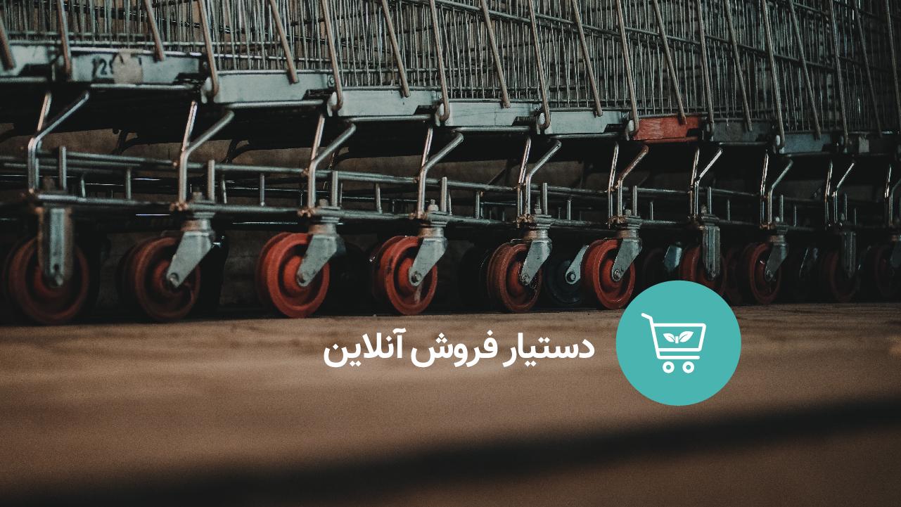 یک دستیار آنلاین برای فروش حرفهای