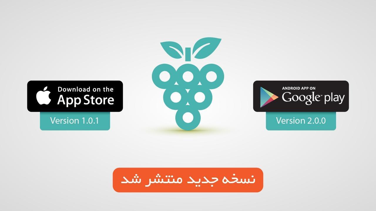 نسخه جدید اپلیکیشن اندروید و iOS باهمتا منتشر شد