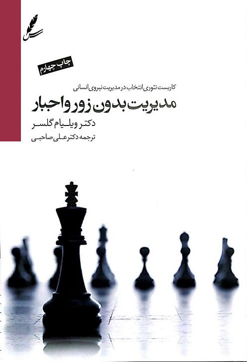 """خلاصه کتاب """"مدیریت بدون زور و اجبار"""" (نویسنده :دکتر ویلیام گلسر)"""