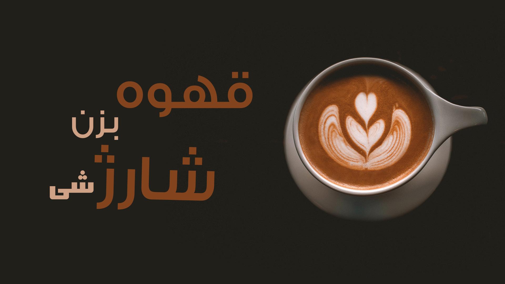قهوه بزن شارژ شی!