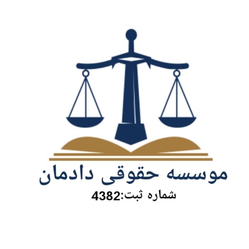موسسه حقوقی سروش نافع دادمان