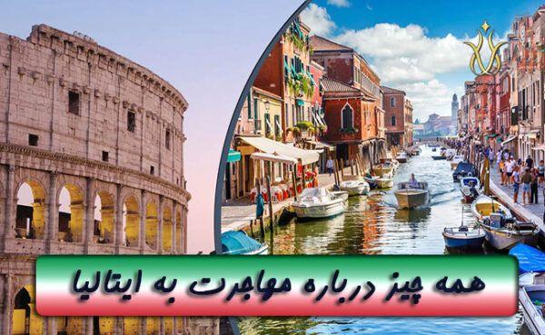 هر چیزی که درباره مهاجرت به ایتالیا از طریق انواع ویزای مهاجرتی ایتالیا باید بدانیم!