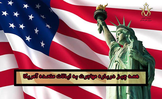 هر چیزی که درباره مهاجرت به ایالات متحده آمریکا و انواع ویزای مهاجرتی امریکا باید بدانیم!
