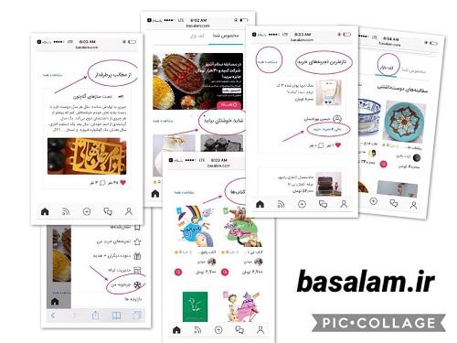 گذری بر #باسلام
