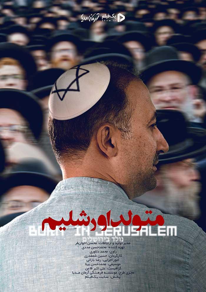 دانلود رایگان مستند متولد اورشلیم