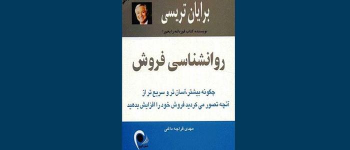 روانشناسی فروش برایان تریسی-معرفی کتاب