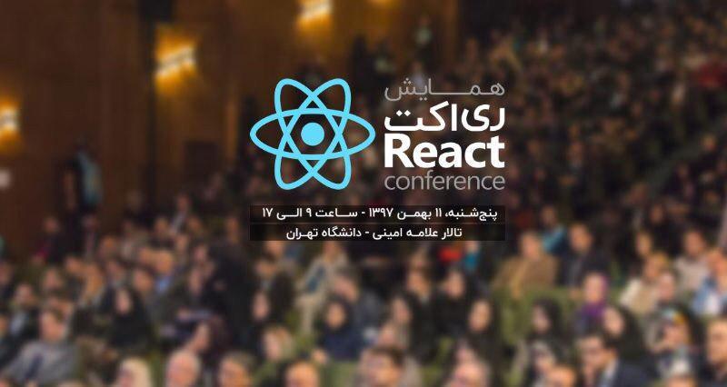 اولین همایش ری اکت در ایران؛ خوب یا بد؟!