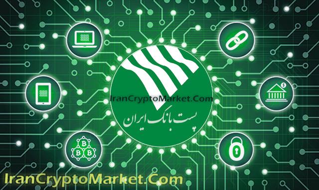 پیاده سازی ارز دیجیتال ملی توسط پست بانک