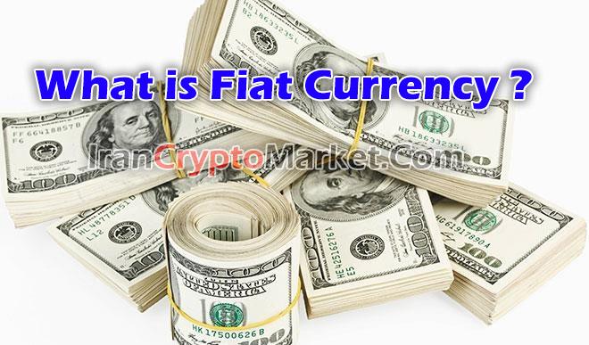 منظور از پول فیات Fiat چیست؟