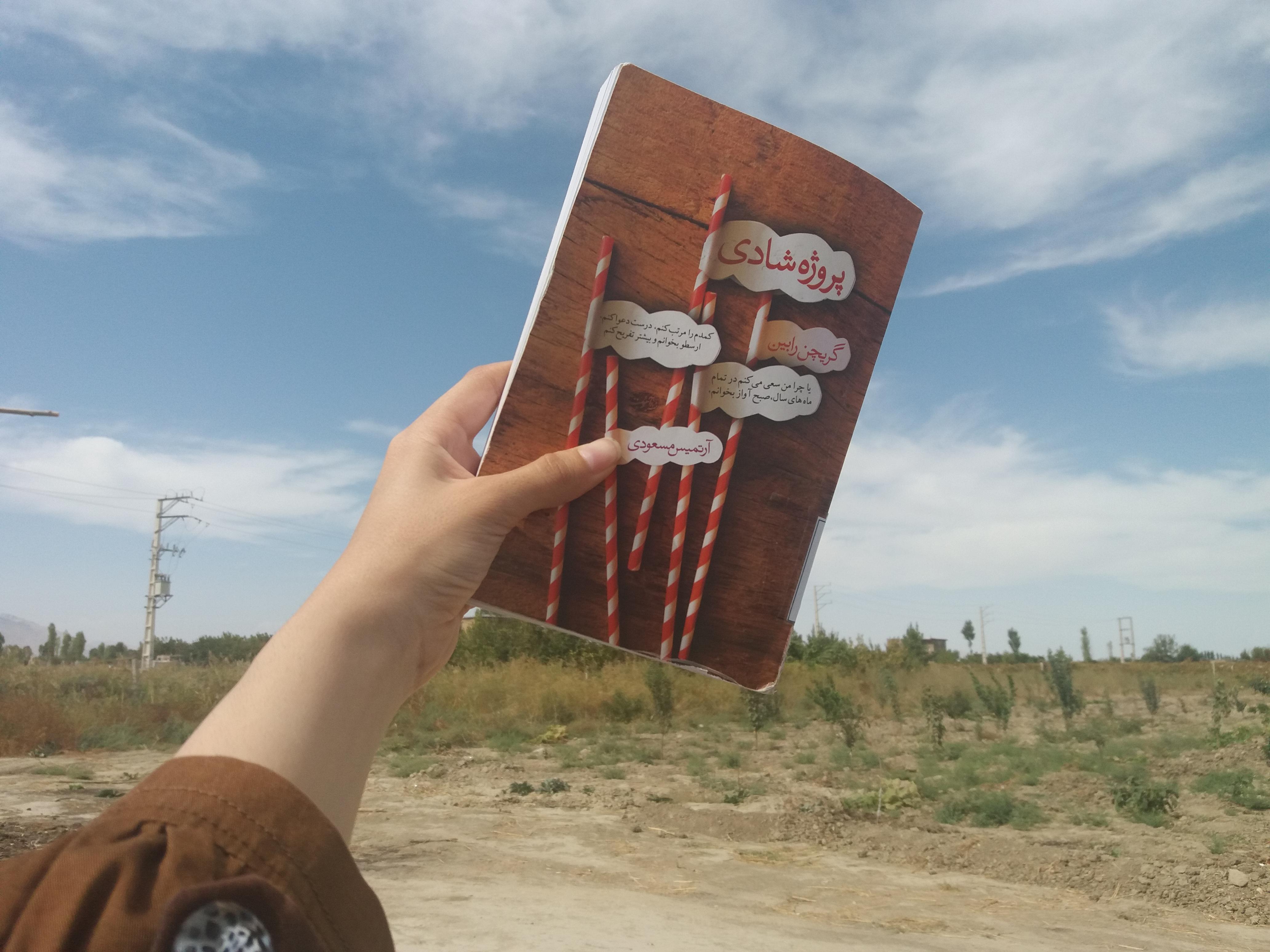 معرفی کتاب|پروژه شادی