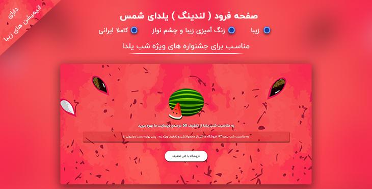 فروشگاهِ اینترنتیتون رو برای یلدا آماده کنید !