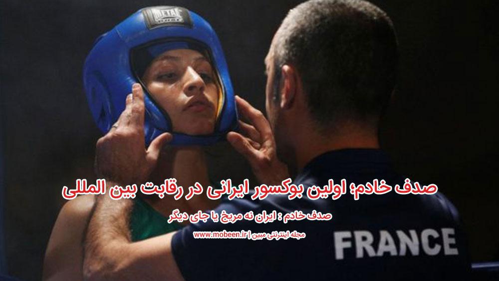 صدف خادم؛ اولین بوکسور ایرانی در رقابت بین المللی