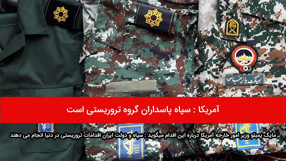 سپاه پاسداران جمهوری اسلامی ایران؛ تروریست منطقه ؟