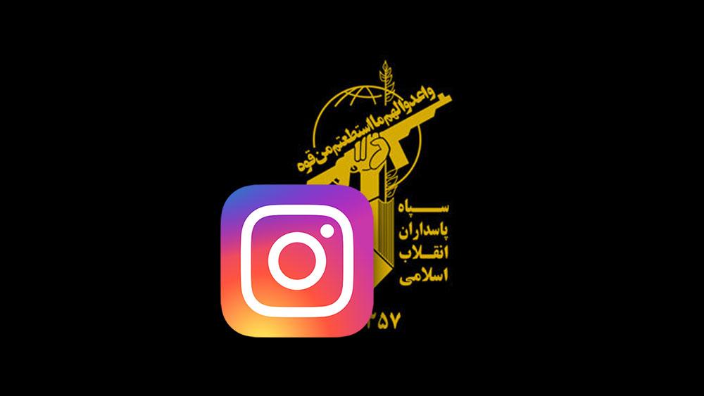 اینستاگرام؛ پاک کردن صفحه اعضای سپاه