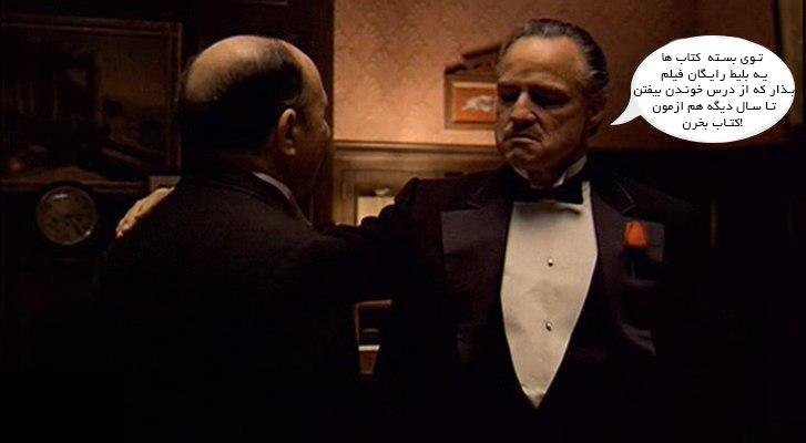 صرفا جهت شوخی و گرنه شرف دون کورلئونه خیلی بیشتر مافیای کنکور است!