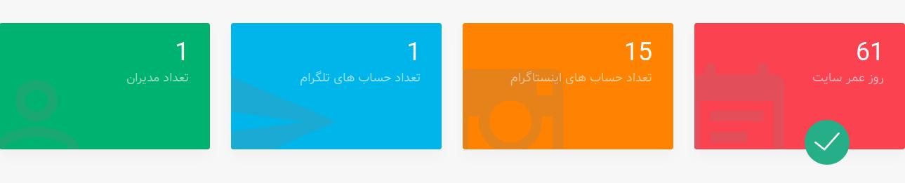 نمایش عمر سایت با php