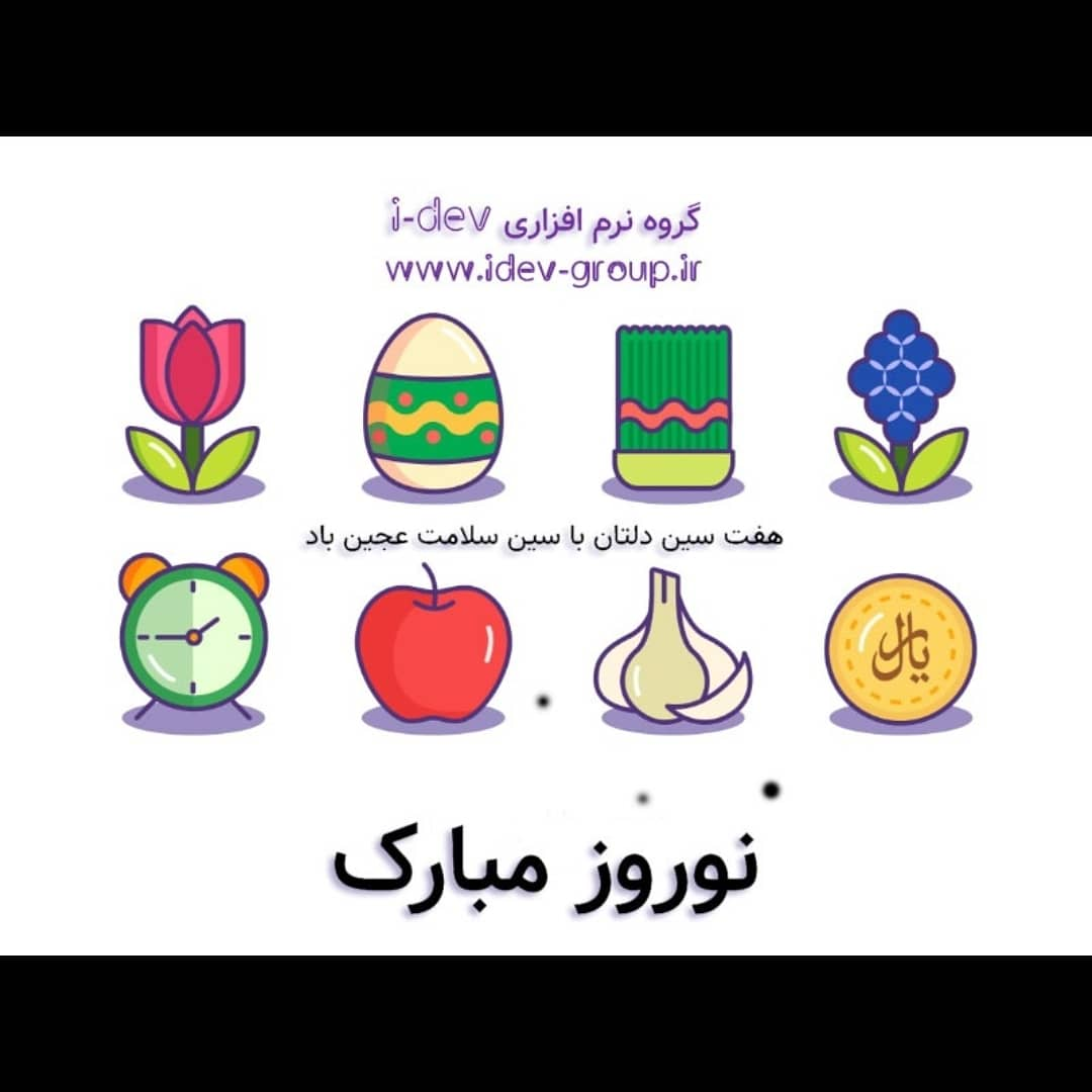 تبریک نوروز ۱۳۹۹ شمسی
