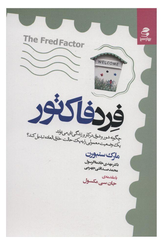 من یک مترجمم. کتاب پنجم: فرد فاکتور