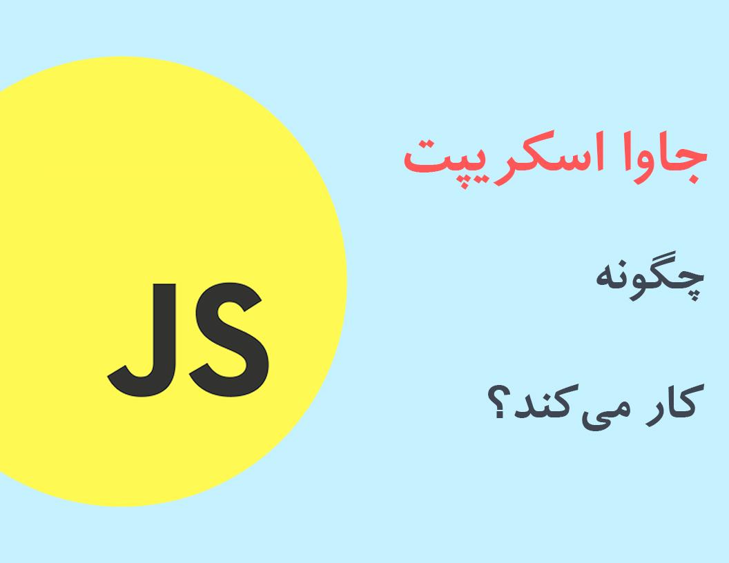 جاوا اسکریپت چگونه کار میکند؟ نگاهی به Runtime Environment