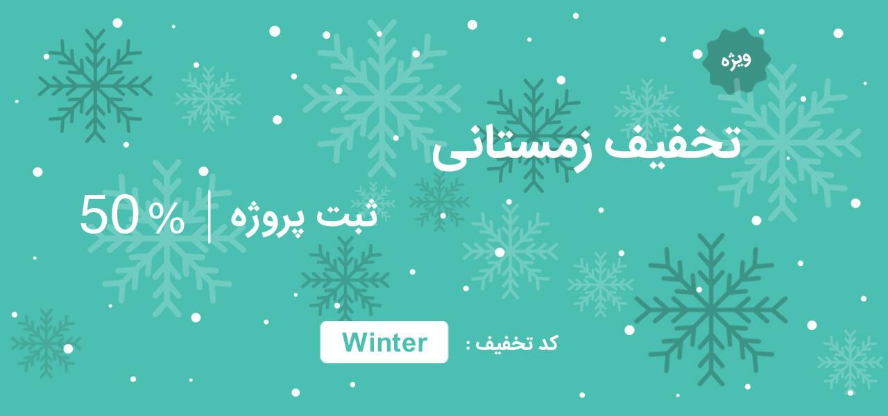 تخفیف زمستانی ثبت پروژه