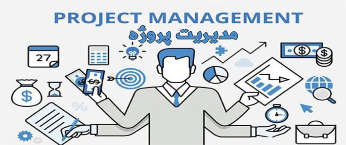 ابزار های مدیریت پروژه