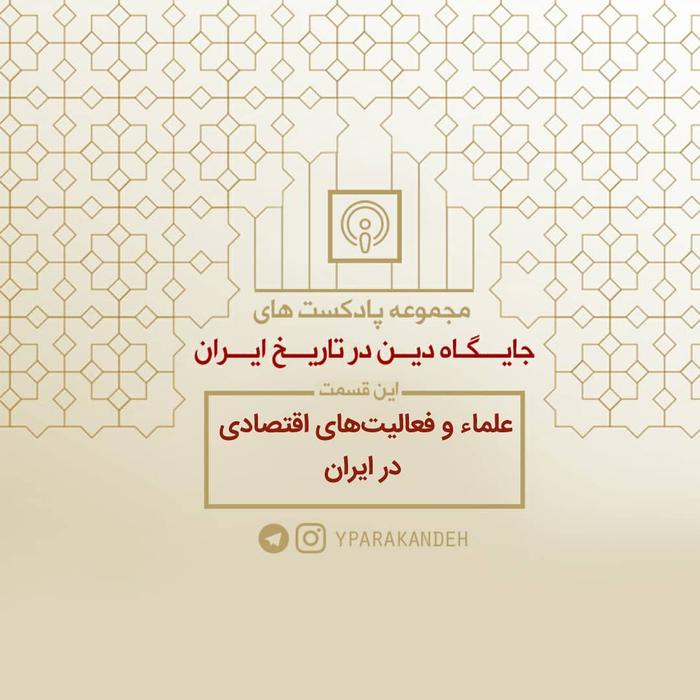 متن پادکست چهارم مجموعه جایگاه علما در تاریخ ایران